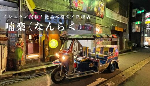 【喃楽】富山で本格絶品タイ料理が食べられるおすすめの店