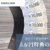 5万円特典