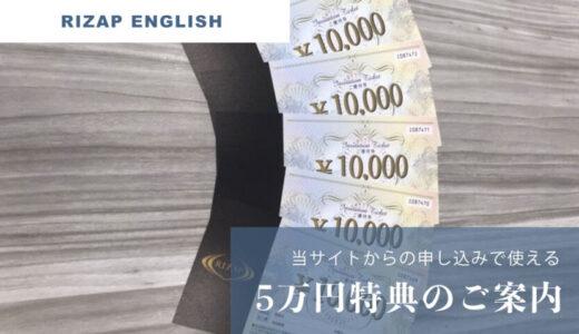 【RIZAP ENGLISH】当サイト限定5万円特典のご案内