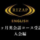 RIZAP ENGLISH入会編