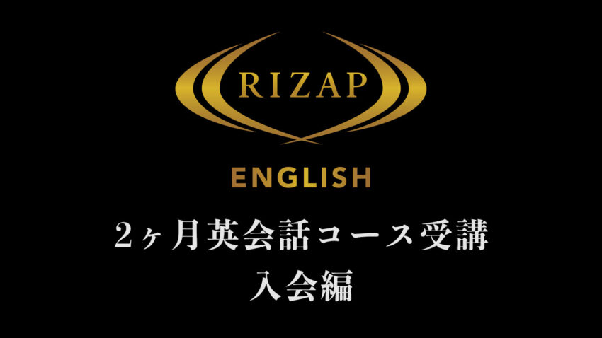 【RIZAP ENGLISHに入会】英語力チェックテスト&カウンセリング