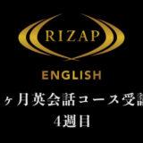 RIZAP ENGLISH