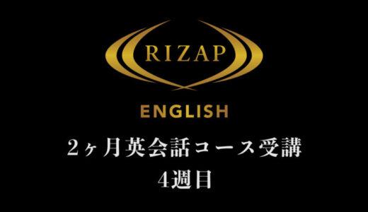 【RIZAP ENGLISH英会話コース4週目】初めてスピーチで褒められる