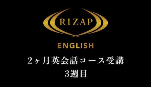 【RIZAP ENGLISH英会話コース3週目】少しずつ英語学習に慣れてきた