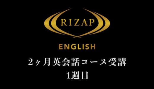 【RIZAP ENGLISH英会話コース1週目】とにかく英語学習の習慣を身につける