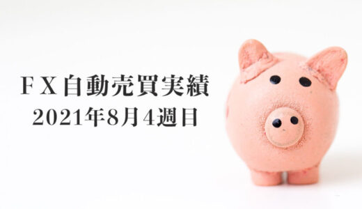 【FX自動売買(EA)運用実績】2021年8月4週目