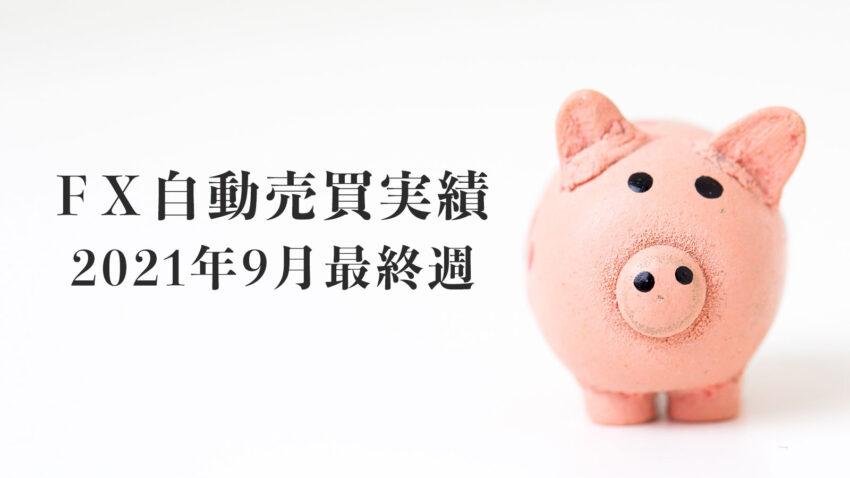 【FX自動売買(EA)運用実績】2021年9月最終週
