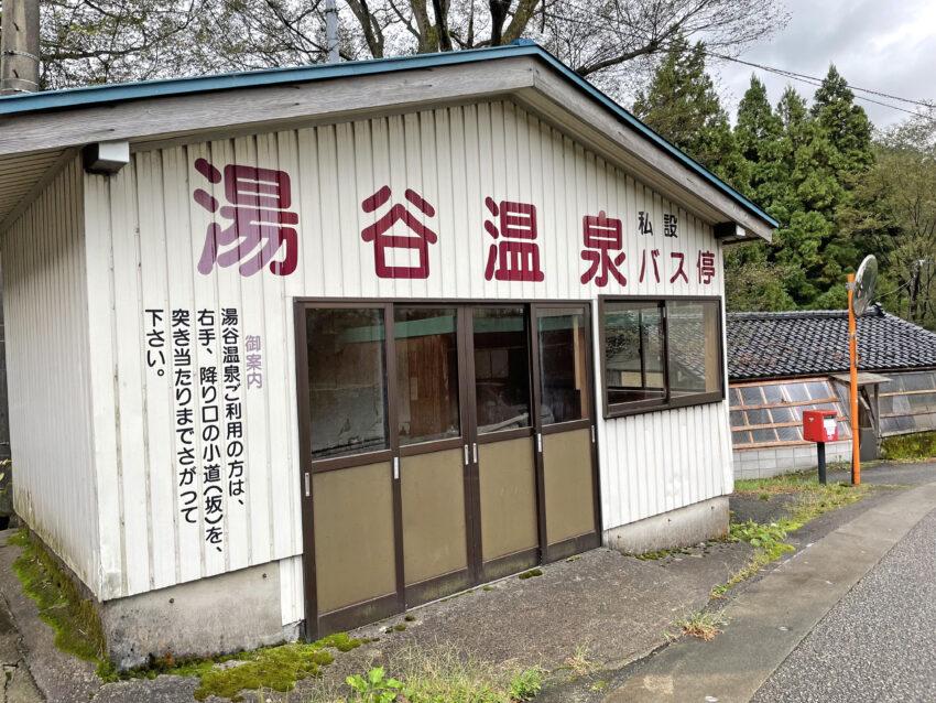湯谷温泉 バス停
