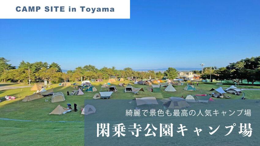 【閑乗寺公園キャンプ場】綺麗で開放感抜群!おすすめキャンプ場(富山県南砺市)