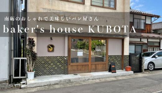 【baker's house KUBOTA】南砺市のおしゃれで美味しいパン屋さん