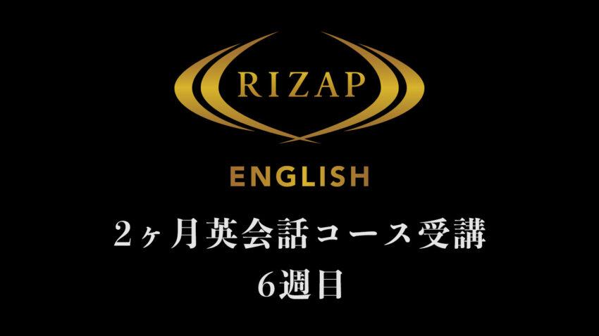 【RIZAP ENGLISH英会話コース6週目】セッションスキップでちょっと足踏み