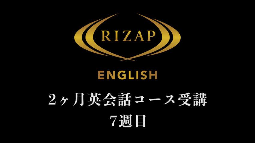 【RIZAP ENGLISH英会話コース7週目】最終週までのラストスパート